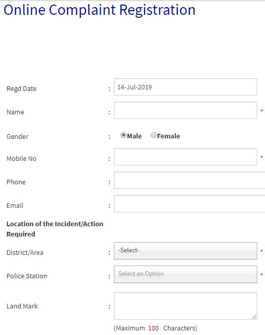 Patna Police FIR online Registraion | How to Register complaint