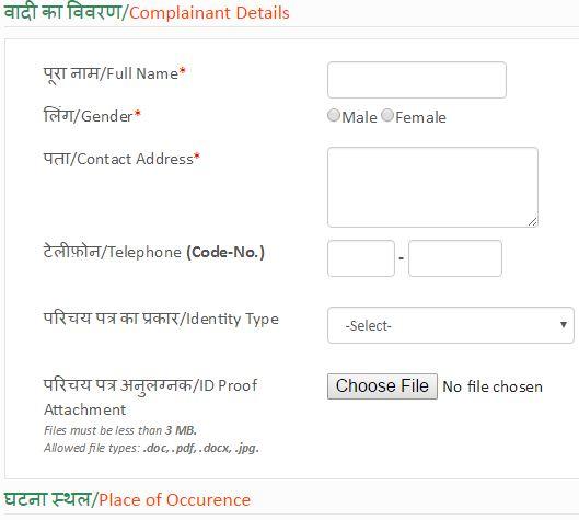 Jharkhand Police Register FIR online   Logdge Complaint online in