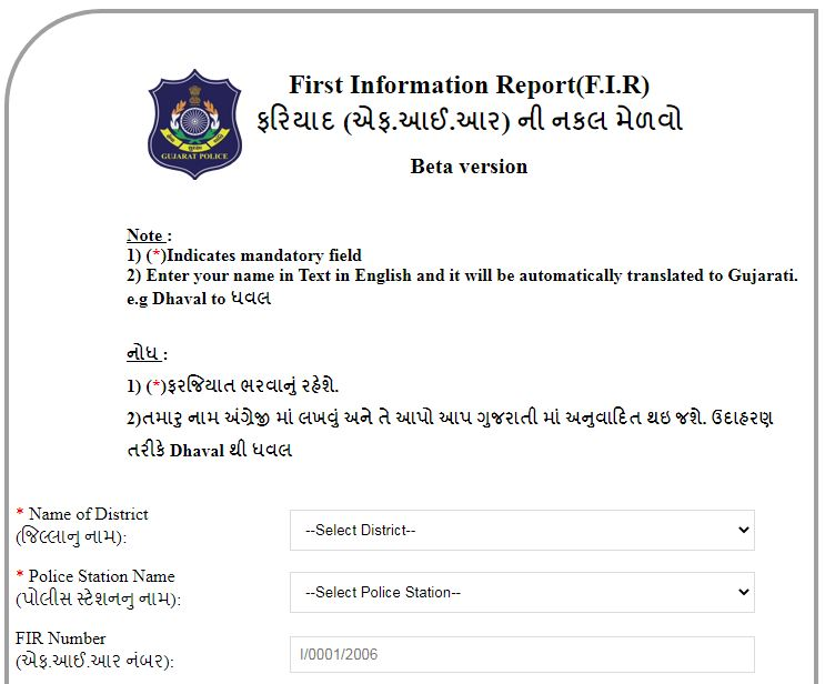 Gujarat Police Copy of FIR online